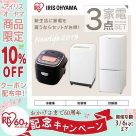 家電セット アイリスオーヤマ 3点 一人暮らし 新品 新生活セット 冷蔵庫 156L 洗濯機 5k 炊飯器 3合 単身用家電セット 新生活応援 単身用:予約品