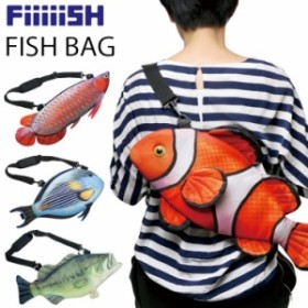 FiiiiiSH フィッシュバッグ 魚型カバン お魚ショルダーバッグ