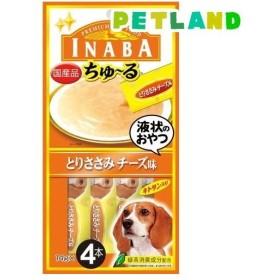 INABA(いなば) 犬用ちゅーる とりささみ チーズ味 ( 14g4本入 )/ ちゅ〜る