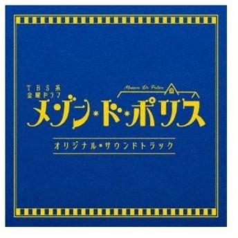 TBS系 金曜ドラマ「メゾン・ド・ポリス」オリジナル・サウンドトラック / TVサントラ (CD)