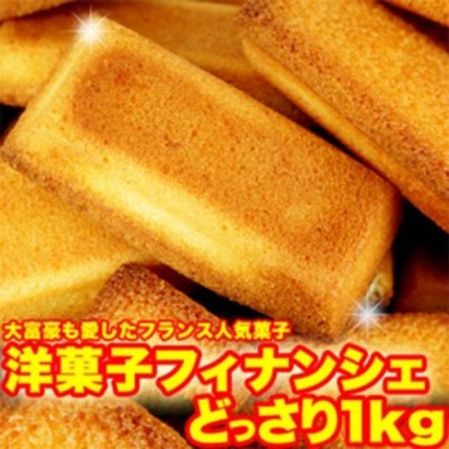 スイーツ 焼き菓子 フィナンシェ 訳ありしっとりフィナンシェどっさり1kg 焼き菓子 洋菓子 焼菓子