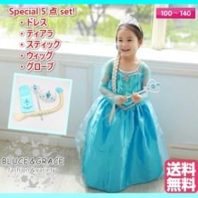 エルサ風 ドレス、ウィッグ、 ティアラ、 スティック、 手袋の5点セット! アナと雪の女王 コスプレ ハロウィン クリスマス