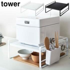 tower タワー 炊飯器ラック ホワイト・ブラック 4350/4351 【棚/置く台/山崎実業/yamazaki/送料無料】