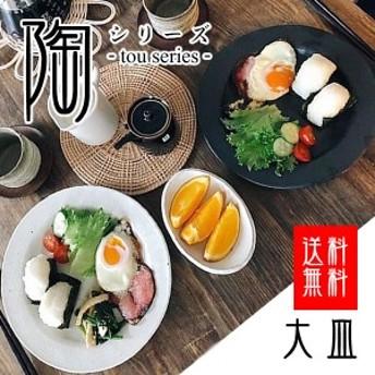 大皿 おしゃれ 北欧 24cm 白黒 信楽焼 陶-TOU-シリーズ プレート 丸皿 パスタ皿 ct-0024 陶器 【手作り】
