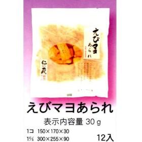 海老マヨ 30g×12袋入り