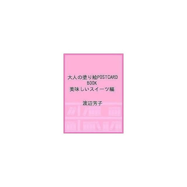 大人の塗り絵postcard Book 美味しいスイーツ編 渡辺芳子 通販 Line