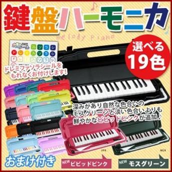 鍵盤ハーモニカ 「おまけ付」 カラフル32鍵盤 ハーモニカ P3001-32K 鍵盤 楽器 運動会 音楽発表会 入園 入学