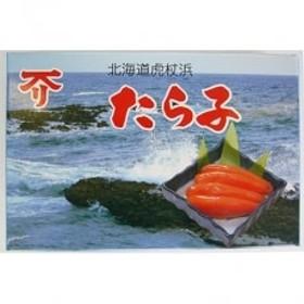 北海道虎杖浜たらこ500g