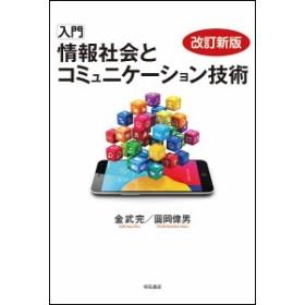 入門情報社会とコミュニケーション技術/金武完/圓岡偉男