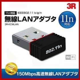 無線LANアダプター 無線LAN子機 USB Wi-Fi 11n/g/b 150Mbps USBアダプター型 ブラック 超小型 usb