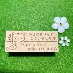 thank youスタンプ 魚とりねこ 2.5
