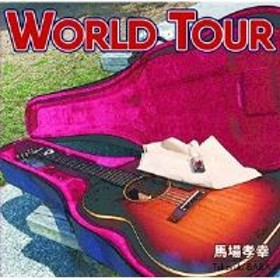 ★ CD / 馬場孝幸 / World Tour