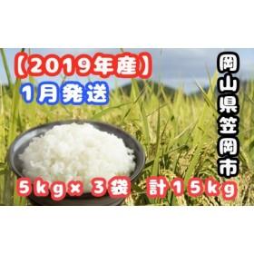 2019年産「笠岡ふるさと米」15kg(1月発送)