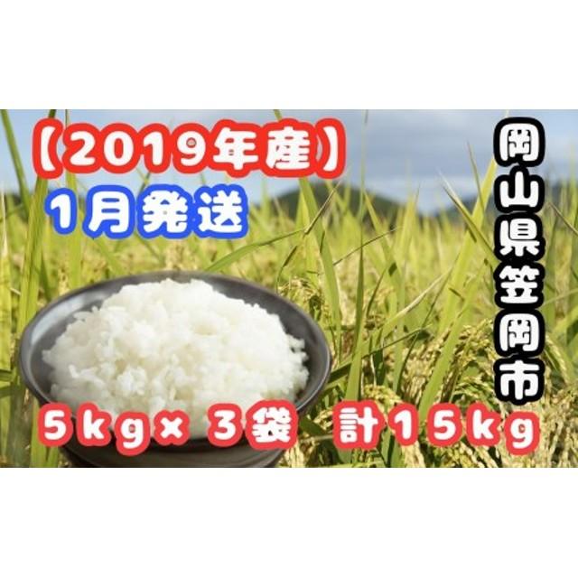 2019年産「笠岡ふるさと米」15kg(2020年1月発送)