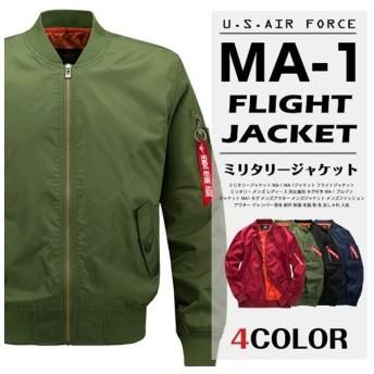 ミリタリージャケット MA-1 MA-1ジャケット フライトジャケット ミリタリー メンズ レディース 男女兼用 MA-1 ブルゾン MA1 メンズファッション