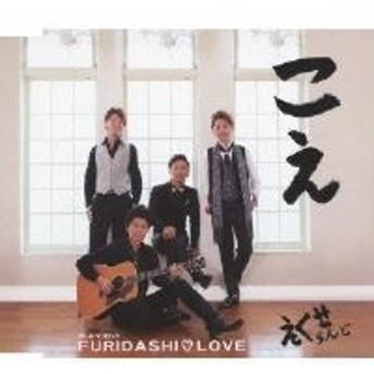 CD / EXCELLAND / こえ