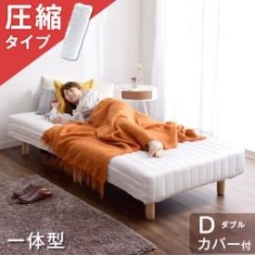 ★20時~全品P5倍★ 圧縮梱包で搬入らくらく!一体型 脚付きマットレス ダブル ベッド ベット 洗えるカバー 圧縮 コンパクト マットレス