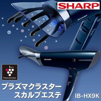 SHARP プラズマクラスタードライヤー スカルプエステ IB-HX9K-B<ミッドナイトブラック>