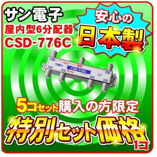 「ネコポス配送」CSD-776C サン電子 一端子電流通過型 屋内型 6分配器(F型) 分波器 ※同一商品の5個セット同時購入時のみご購入頂けます