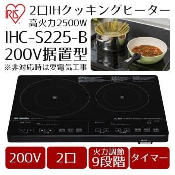 アイリスオーヤマ 2口IHクッキングヒーター(200V)コンセントタイプ ブラック IHC-S225-B