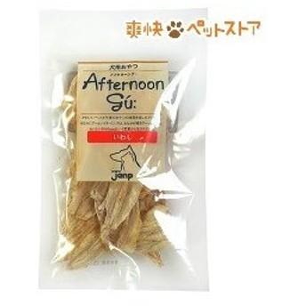 アフタヌーングー いわし ( 20g )/ アフタヌーングー