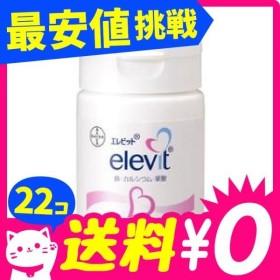 葉酸 サプリ エレビット 90粒 (ボトル) 22個セット