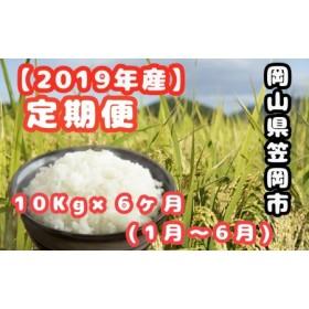 2019年産「笠岡ふるさと米」10kg×6ヶ月コース(1月6月発送)