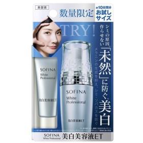 花王 ソフィーナ ホワイトプロフェッショナル 美白美容液ET トライアルサイズ
