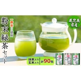 粉末緑茶 お手軽簡単、スティックセット