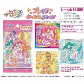 スター☆トゥインクルプリキュア プリキラシールコレクション