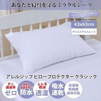 Protect-A-Bed (プロテクト・ア・ベッド) 枕カバー アレルジップ ピロープロテクター クラシック 43x63cm