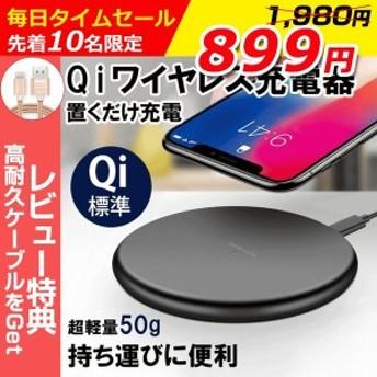 qiワイヤレス充電器 iPhone Galaxy Qi iphonex 8 plus 充電器 ワイヤレス qi充電器 薄型 軽量 QI 急速充電 Type-C Android スマホ