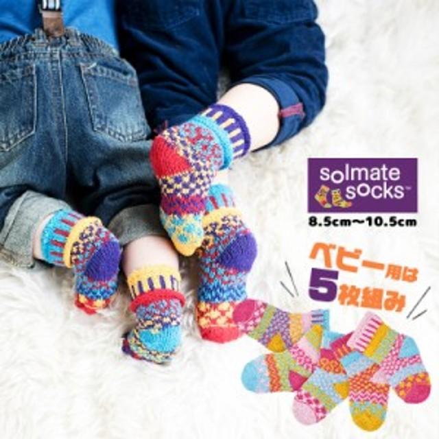 ソルメイト ソックス ベビー 0歳-2歳 全7色 靴下 子供用 かわいい おしゃれ カラフル solmate 出産祝い クリスマス プレゼント ギフト