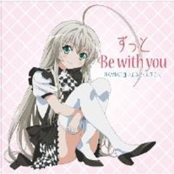 CD / RAMMに這いよるニャル子さん / ずっと Be with you