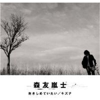 CD / 森友嵐士 / 抱きしめていたい/キズナ