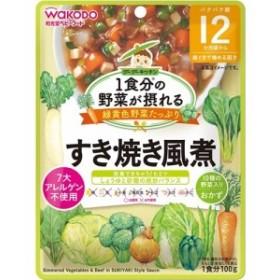 【和光堂 1食分の野菜が摂れるグーグーキッチン すき焼き風煮 12か月頃~ 100g】[代引選択不可]