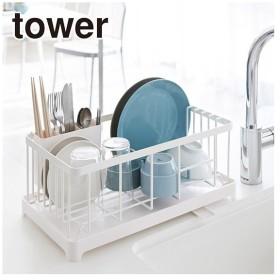 Tower(タワー)水切りワイヤーバスケット 2875/2876 選べる2カラー(ホワイト・ブラック)