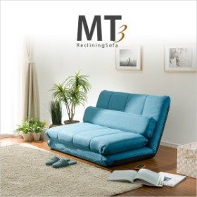 「mt3」 リクライニングソファMT3 ブラウン ブルー ベージュ レッド ブラック
