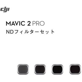 Mavic 2 Pro 用 NDフィルターセット マビック2 ドローン DJI 4K P4 4km対応 スマホ操作 ドローンレース 小型 カメラ ビデオ 空撮 正規品