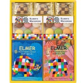 結婚内祝い ギフト お菓子 エルマー クッキー&マカロン(EC-100) / お菓子 洋菓子 バラエティ セット 内祝い 御祝い お返し