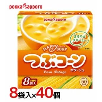 """ポッカサッポロ """"ハッピースープ つぶコーン"""" 徳用 8袋入×40個(1ケース)"""