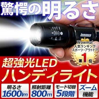 ハンドライト 懐中電灯 LEDライト 強力 超強力 ハンディライト XM-L T6 防災 小型 1600lm 携帯 明るい 防水
