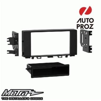 METRA 正規品 キア リオ 2018年以降現行 シングルDIN オーディオ取り付けキット/ダッシュキット マットブラック