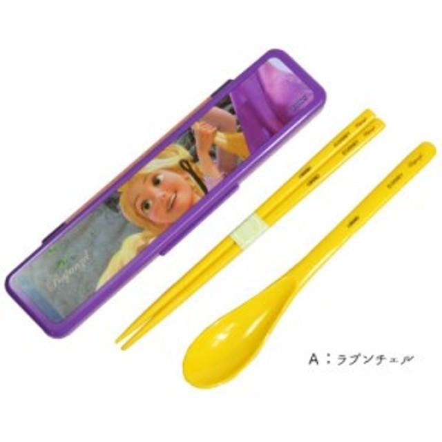 コンビセット(箸・スプーン・箸箱) ディズニー プリンセス ラプンツェル CCS3SA スケーター 食洗