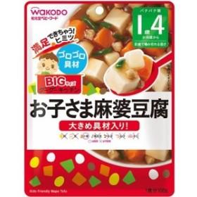【和光堂 ビッグサイズのグーグーキッチン お子さま麻婆豆腐 1歳4か月頃~ 100g】[代引選択不可]