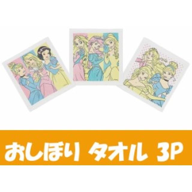 おしぼり タオル 3P 子供用 男の子 女の子 ディズニー プリンセス 15 日本製 【os1148】