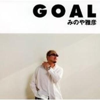 CD / みのや雅彦 / GOAL