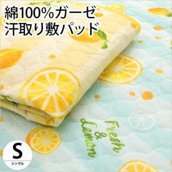 シングル 敷きパッド 綿100%ガーゼ レモン柄 抗菌防臭わた 敷パッド 夏用 パットシーツ