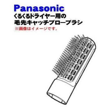 EHKA10AH7167 ナショナル パナソニック くるくるドライヤー 騒音抑制タイプ 用の 毛先キャッチブローブラシ 青用 ★ National Panasonic ※青(A)色用です。
