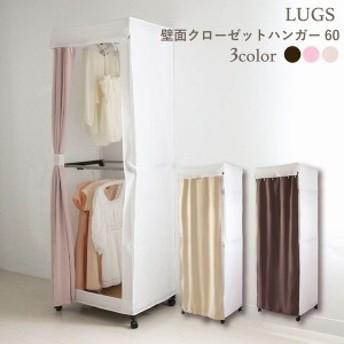 ハンガーラック チェスト 衣類収納 家具 インテリア LUGS 洗えるカーテン 壁面クローゼットハンガー 60cmタイプ